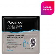 """Avon Anew Черная тканевая маска для лица """"Защита и увлажнение"""""""