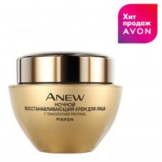 Avon Anew Ночной восстанавливающий крем для лица, 50 мл