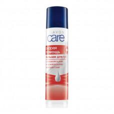 """Avon Care Бальзам для губ """"Скорая помощь"""" с увлажняющими и ухаживающими компонентами"""