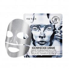 """Avon K-BEAUTY Двухслойная маска для лица из ткани и фольги """"Космическое сияние"""""""