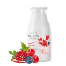 Avon Naturals Йогуртовый лосьон для тела с ароматом лесных ягод и граната, 200 мл